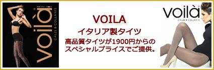 VOILA イタリア製タイツ