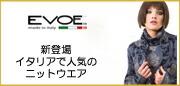 EVOE イタリア製ニットウエア