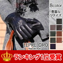 Made in Italy mens threeline leather gloves leather gloves [cashmere liner: CIRO LEPRE lepre Ciro