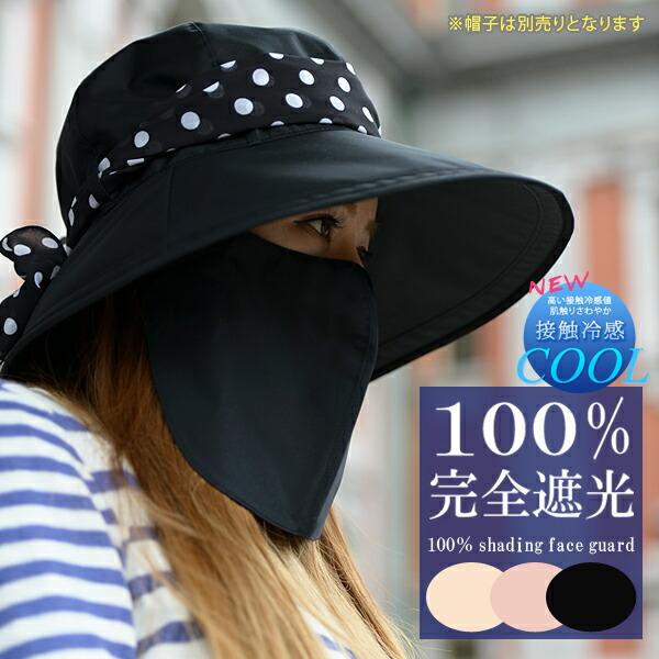 紫外線 帽子