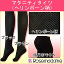 Maternity tights [herringbone pattern: wide in loose belly! To full-term Maternity fs3gm OK.
