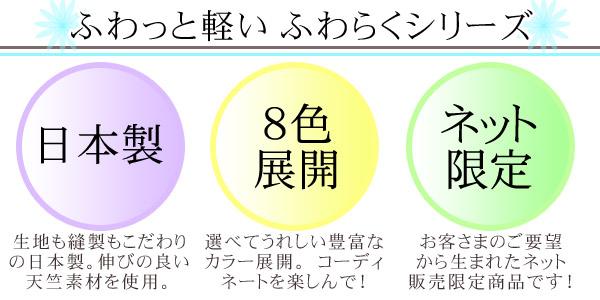 ふわらく3点セット【ローズマダム★マタニティ】