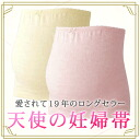 Angel maternity belt ☆ friendly feeling ♪ fluffy soft pile material ~ ☆ Maternity bellyband fs3gm