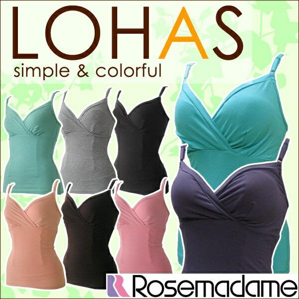 【LOHAS】シェイプインナー