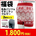 1500 Yen warm set maternity bloomers 1 + warm underpants fun bags Maternity winter yarns under pants ふくぶくろ pants BBW or Poka shorts fs3gm