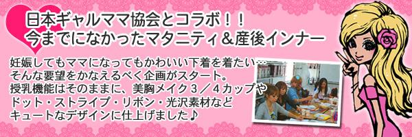 日本ギャルママ協会とコラボ!ギャルママコレクション【ローズマダム★マタニティ】