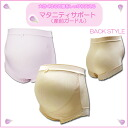 Maternity support thin material clean フィットベルトイン type Maternity Girdle Belt fs3gm