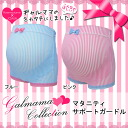 Maternity support girdle [stripe] Japan GAL Association collaboration Girdle