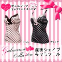 For post-partum natural shape Camisole [dot] Japan GAL Association collaboration with Maternity diet diet camisole nursing dress fs3gm