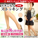 I'm happy 2 discs! 20 Denier maternity pantyhose wearing fashionable perfect fit! Pantyhose pantyhose 7450 Maternity maternity stocking