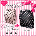 Just red may issue ☆ maternity belt [dot] GAL Association Maternity bellyband