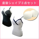 Post-partum shape Camisole & cloth breast pads ママパット 3 point set fs3gm