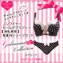 Re-issue guitars molded bra nursing bra breast feeding and for & production after shorts set [dot] Maternity Brassiere shorts マタニティショーツ マタニティーショーツ