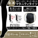 Maternity tights 110 thick denier material with deep black watch was clearly noted & slim! Overall pressure UV cut Maternity fs3gm