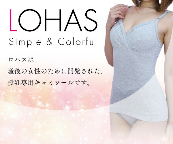 LOHASシリーズ