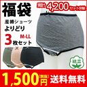 Saturday and Sunday also enabled! [3-disc] postpartum shorts set 3 pieces for the first time pregnant women try grab bag set