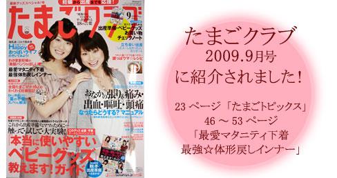 【雑誌たまごクラブ7月号掲載♪】