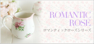 ロマンティックローズシリーズ