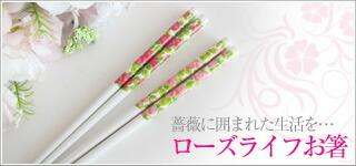 ローズライフお箸