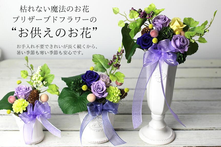 プリザーブドフラワー(ブリザードフラワー)の仏花