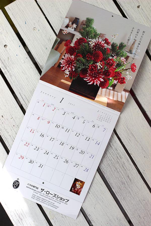 カレンダー プレゼント