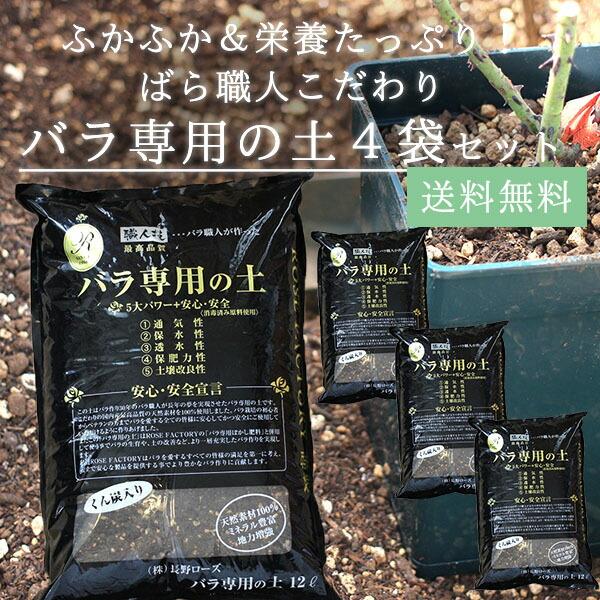バラ専用の土お得な4袋セット送料無料