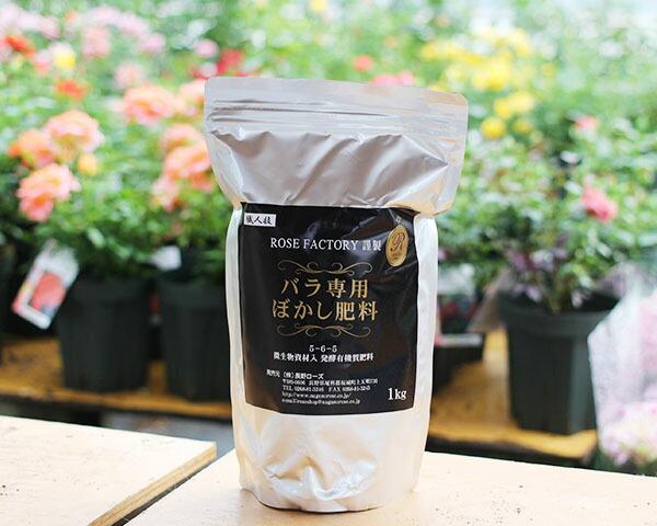 バラのためのバラ専用のぼかし肥料