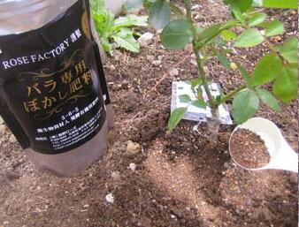 バラ専用ぼかし肥料