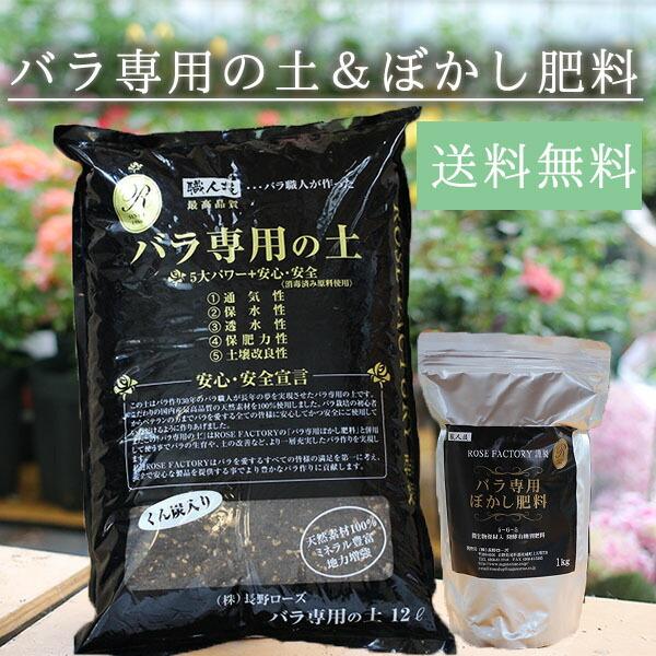 人気のバラ専用の土とぼかし肥料のセット送料無料