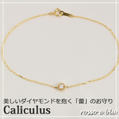 caliculus �֥쥹