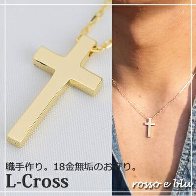 l-cross