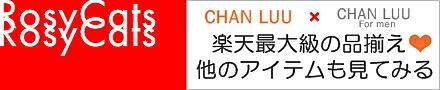 CHAN LUU 商品 すべて見る