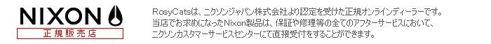 NIXON 正規販売店