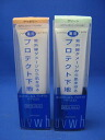 Shiseido Shiseido UV white control & protection-based EX SPF25 PA 25 g fs3gm