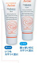 Avene ID runs optimal R rich 40 ml [with more than 20000 yen (excluding tax)]
