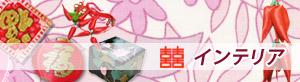 インテリア -賀紙・方聯・ポスター・壁飾り
