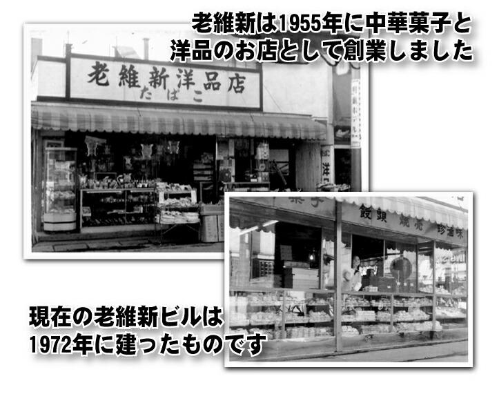 1955年創業当時