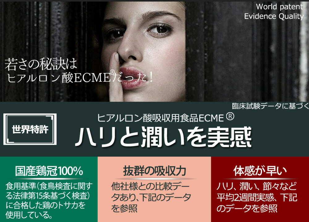 飲むヒアルロン酸ecme,ヒアルロン酸 サプリ ランキング日本一売り上げ。