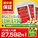 Hyaluronic acid ECME 150 drink + Hokkaido サラブレットプラセンタ active ingredients 20. domestic ♪ derived from natural ♪ Pinnacle! ( collagen / supplements / beauty / knit SAPRI and mucopolysaccharides and old measures / Glucosamine/Chondroitin) ◎ (health foods /