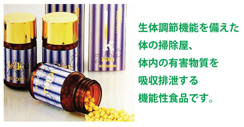 キトサン菊 8本 日本生物化学株式会社