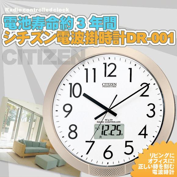電波時計 掛け時計 カレンダー付き 毎正時に、電子音で数取りして時を告げます。 電池寿命約3年間シチズン電波掛時計 DR-001