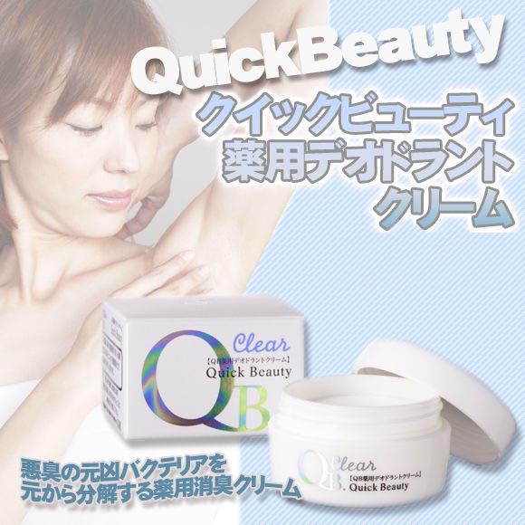 Quick Beauty/クイックビューティ QB薬用消臭デオドラントクリーム 1個入(制汗デオドラント わきがや足の臭い体臭・腋臭の予防・対策・悩みに!AFクリームの新商品)