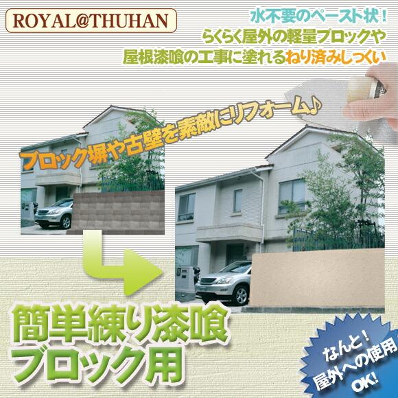 【珪藻土を超えた!ブロック1個当り80円】簡単 練り漆喰 ブロック用 5kg [約2平米・0.6坪用/ブロック25個分]