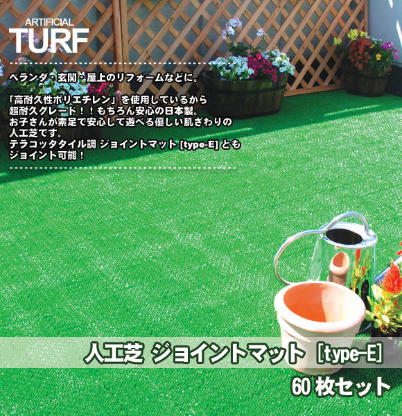 人工芝 ジョイントマット [type-E] 超耐久グレード 日本製 30cm角 1枚 [type-E] のマットと連結可能(人工芝 ジョイント マット 屋上 緑化)