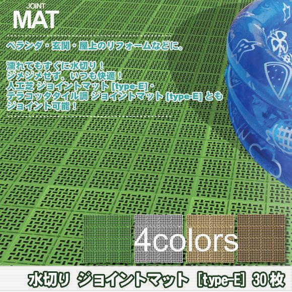 日本製 特許申請 水切り ジョイントマット [type-E] 30枚 水はけの良い多目的プラマット♪ [type-E] の人工芝などとジョイントOK!(ベランダ DIY タイル ジョイントマット 人工芝 や テラコッタタイル とジョイント可能)
