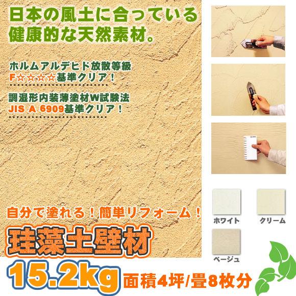 「珪藻土壁材」自分で塗れる珪藻土の塗り壁 DIYリフォーム ビニールクロスや古壁に直接塗れる!