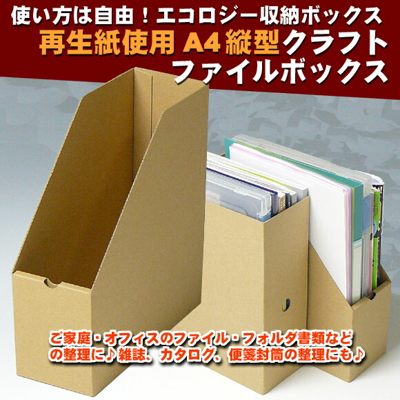 【日本製で長持ち】使い方は自由!エコロジー収納ボックス『再生紙使用 A4 縦型 クラフト ファイルボックス』ご家庭・オフィスのファイル・フォルダ・書類などの整理に♪雑誌、カタログ、便箋、封筒の整理にも♪(A4ファイルボックス 縦 たて タテ ファイル A4ボックス フォルダー ファイルの保存 ファイルを保管 整理 ファイルが探しやすい)