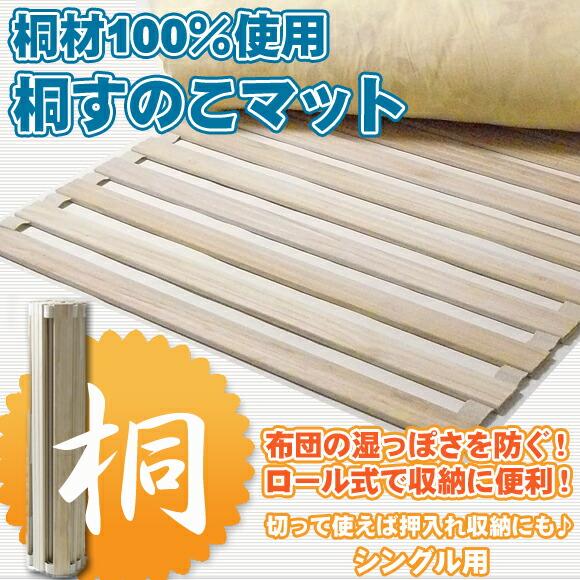 【すのこベッド 折りたたみベッド シングル 布団】 すのこベッド 折りたたみベッド シングル ロール 布団 湿っぽさを防ぐ ロール式で 収納に便利 『桐材100%使用 通気性良好 桐すのこマット [シングル]』 すのこベッド 折りたたみすのこベッド シングル ロール 布団 (A758)