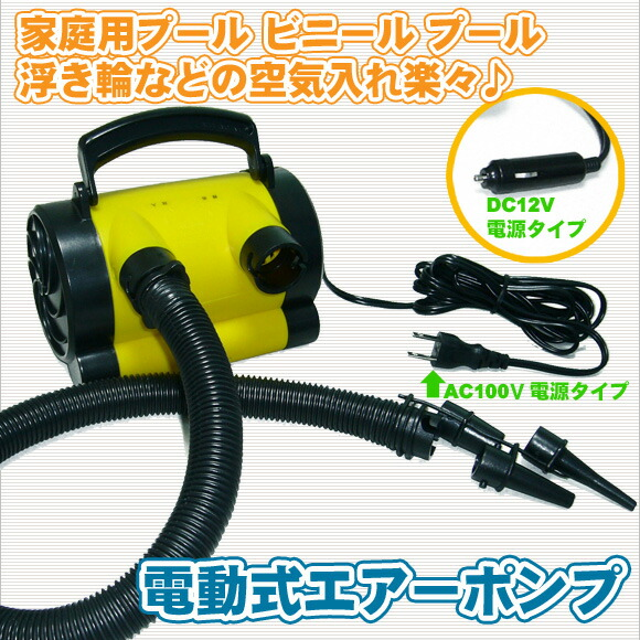 ■家庭用プール ビニール プール 浮き輪などの空気入れ楽々♪『電動式エアーポンプ』(エアーポンプ エアポンプ 家庭用プール ビニール プール)