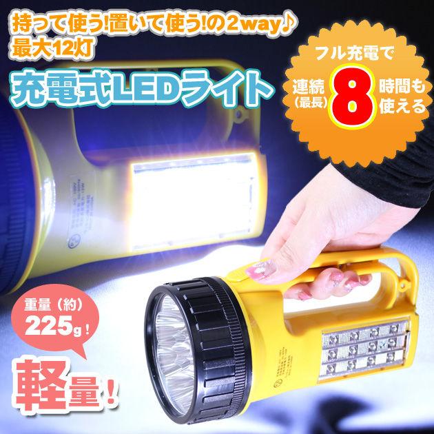 充電式LEDライト 持って使う!置いて使う!の2way♪最大12灯充電式ライト 充電式LEDライト LEDランタン ハンディライト 懐中電灯(X291)